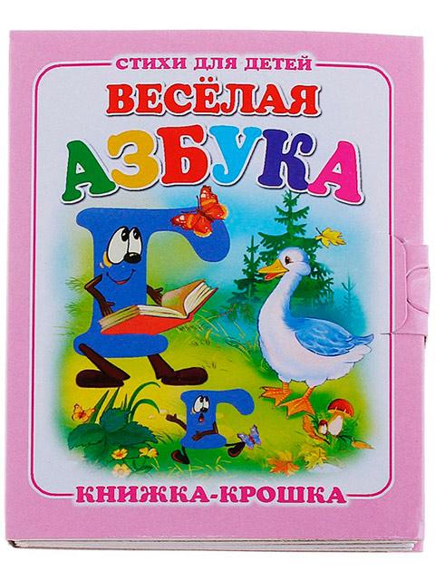 "Книжка-крошка Атберг ""Веселая азбука"""