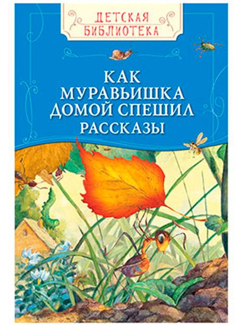 """Книга А5 Росмэн """"Детская библиотека. Как муравьишка домой спешил"""" (0 +)  /ДЛ.М./"""