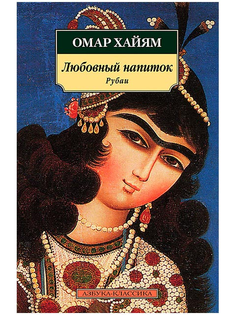 "Книга А5 Хайям Омар ""Любовный напиток"" Азбука-Классика, мягкая обложка"