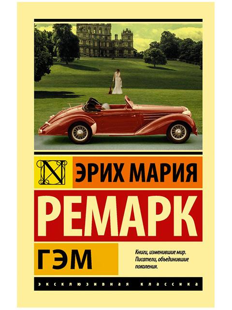 """Книга А6 Эрих Мария Ремарк """"Эксклюзивная классика: Гэм"""" АСТ, мягкая обложка"""