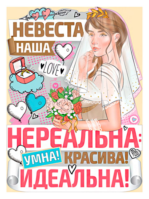 """Плакат А2 """"Невеста наша нереальна"""" [02.768.00/02.512.00]"""
