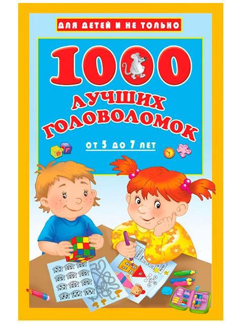"""Книга А5 АСТ """"1000 лучших головоломок для детей от 5 до 7 лет"""" Дмитриева В."""