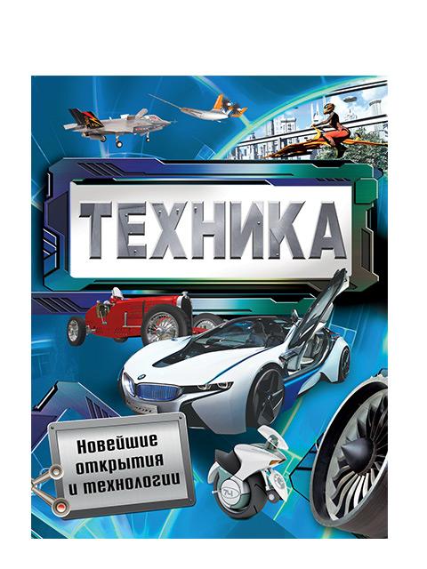 Техника. Новейшие открытия и технологии / Росмэн / книга А4 (7 +)  /ДЛ.Э./