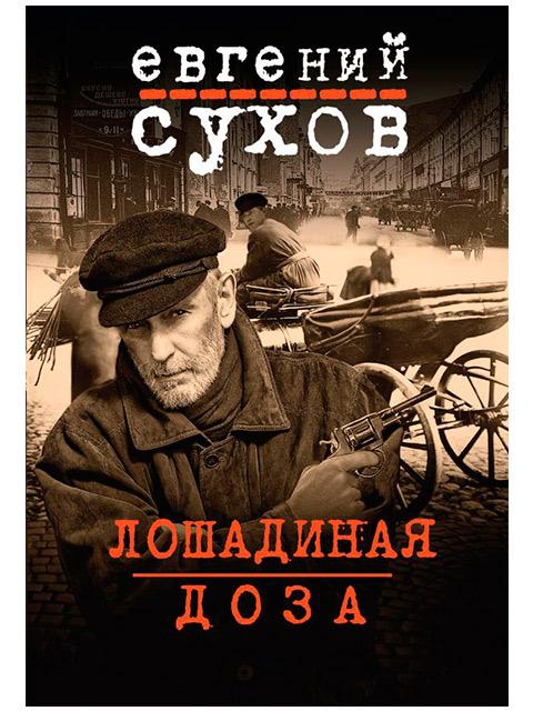 """Книга А6 Сухов Евгений """"Лошадиная доза"""" Эксмо, мягкая обложка"""