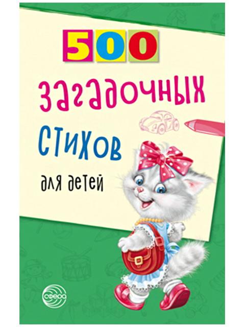 """Книга детская ТЦ Сфера """"500 загадочных стихов для детей"""" (3 +)  /ДЛ.РПТ,/"""