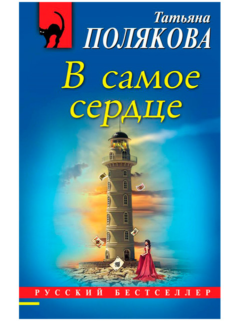 В самом сердце   Полякова Т. / Эксмо / книга А6 (16 +)  /ОД.С./