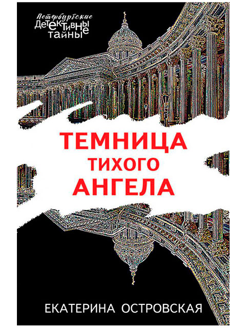 Темница тихого ангела | Островская Е. / Эксмо / книга А6 (16 +)  /ОД.С./