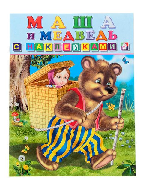 """Книга детская А5 Фламинго """"С наклейками. Маша и медведь"""" ()  /ДЛ.НР./"""