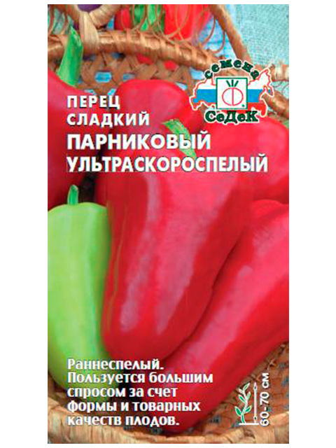 Перец Парниковый ультраскороспелый, 0,1 гр. ц/п