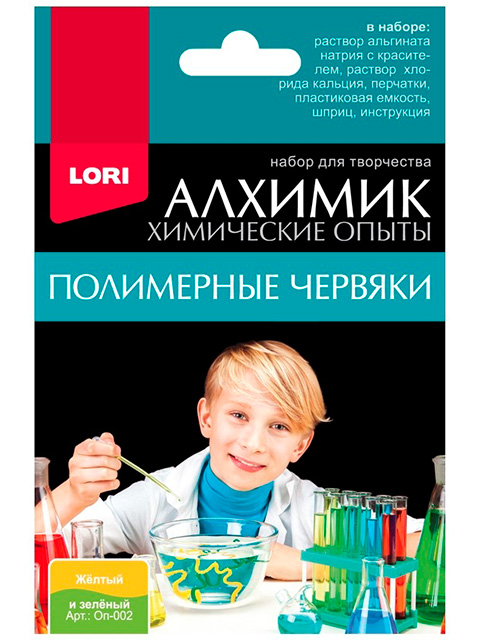 """Набор для творчества LORI """"Алхимик. Полимерные червяки. Желтый и зеленый"""""""