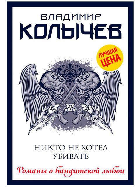 """Книга А6 Колычев Владимир """"Никто не хотел убивать"""" Эксмо, мягкая обложка"""