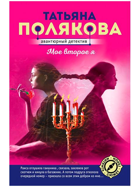 """Книга А6 Полякова Т. """"Мое второе я"""" Эксмо, мягкая обложка"""