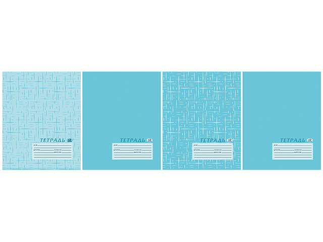 "Тетрадь А5 12 листов, линия узкая Академия Холдинг ""Текстура бирюза"" обложка картон"