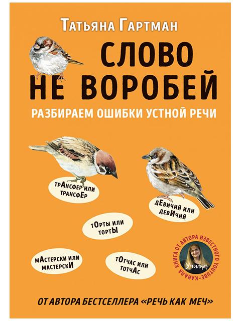 "Книга А5 Эксмо ""Слово не воробей. Разбираем ошибки устной речи"" Гартман Т."