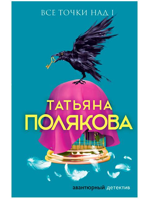 """Книга А6 Полякова Т. """"Все точки над i"""" Эксмо, мягкая обложка"""