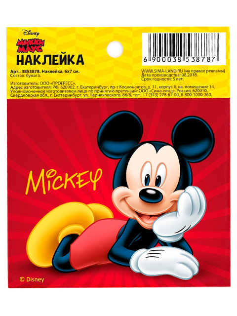 """Наклейки """"Mickey. Микки Маус"""" 6х7см"""