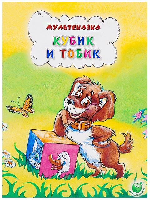 """Книга детская А5 Детиздат """"Мультсказка. Кубик и Тобик"""""""