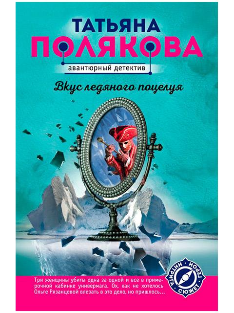 """Книга А6 Полякова Т. """"Вкус ледяного поцелуя"""" Эксмо, мягкая обложка"""
