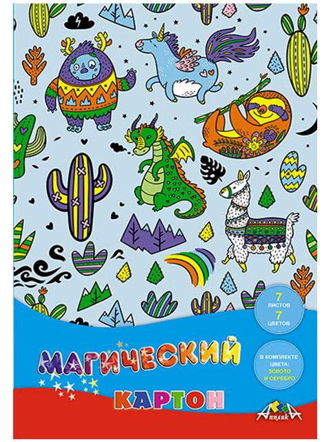 """Картон цветной А4 7 листов 7 цветов Апплика """"Магический. Сказочные животные"""""""