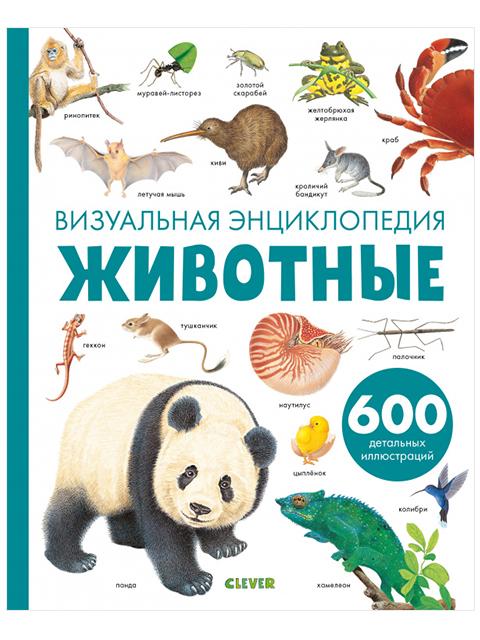 Любимая детская визуальная энциклопедия. Животные / Клевер / книга А4 (7 +)  /ДЛ.Э./