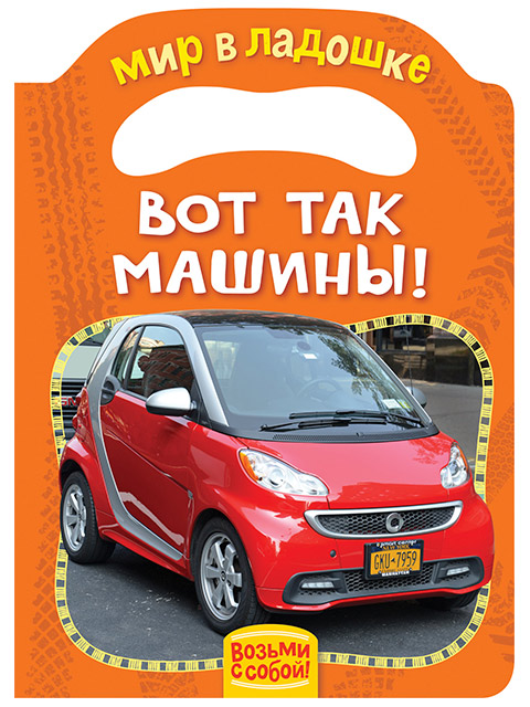 """Книга детская А5 Росмэн """"Мир в ладошке. Вот так машины!"""" с вырубкой  (0 +)  /ДЛ.М./"""