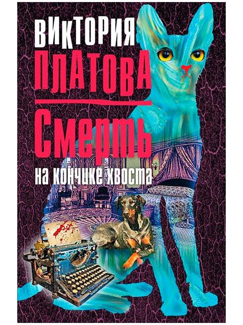 "Книга А6 Платова В. ""Смерть на кончике хвоста"" Эксмо"