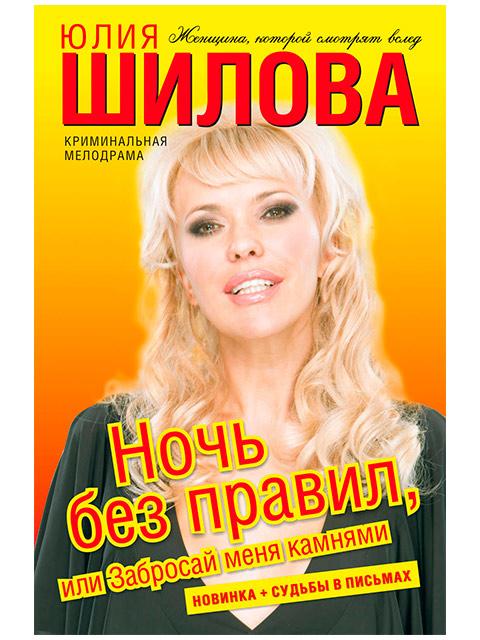 "Книга А5 Шилова Юлия ""Ночь без правил, или Забросай меня камнями"" АСТ"