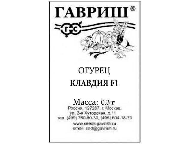 Огурец Клавдия F1 0,3 г (б/п)