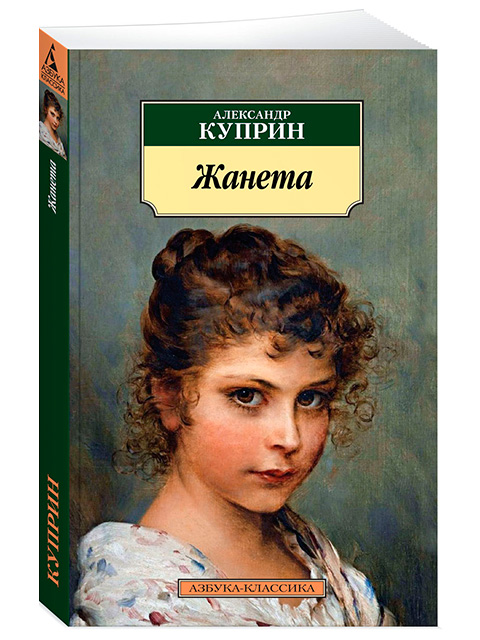 Жанета   Куприн А. / Азбука-Классика / книга А5 (16 +)  /ОХ.К./
