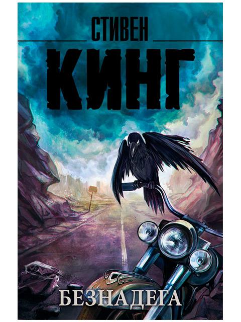"""Книга А5 Стивен Кинг """"Безнадега"""" АСТ, мягкая обложка"""