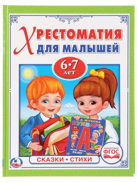 """Книга детская А5 """"Умка. Хрестоматия для малышей 6-7 лет""""  (0 +)  /УЧ.Х./"""