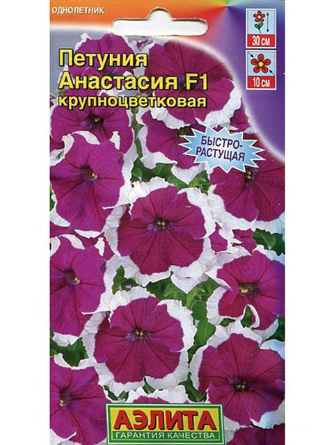Петуния Анастасия F1 крупноцветк., ц/п 10 штук