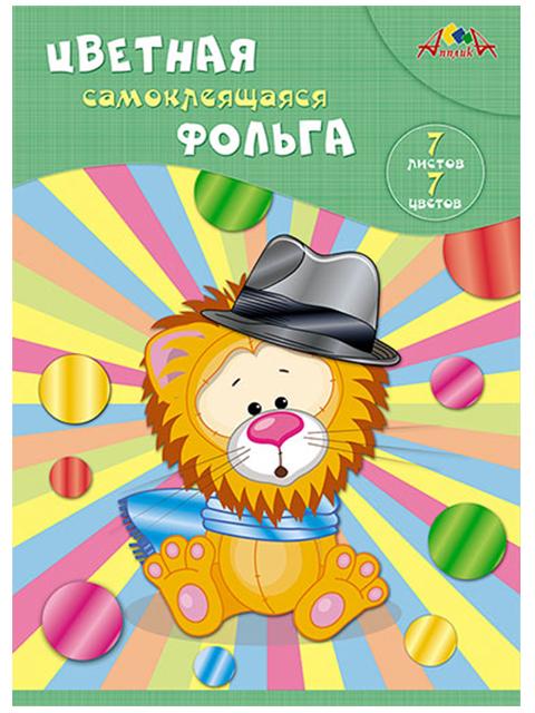 """Фольга цветная самоклеящаяся А4 7 цветов 7 листов Апплика """"Львенок"""""""