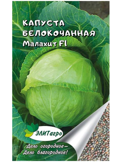 Капуста Малахит F1 б/к, 0,2г, ц/п
