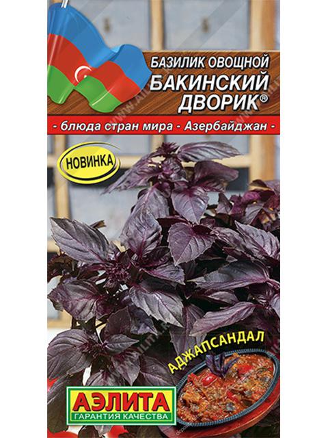 Базилик Бакинский дворик, овощной, ц/п 0,2гр