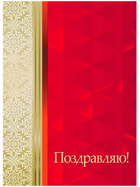 """Папка адресная А4 """"Поздравляю! Красные ромбы"""" глянцевая ламинация"""