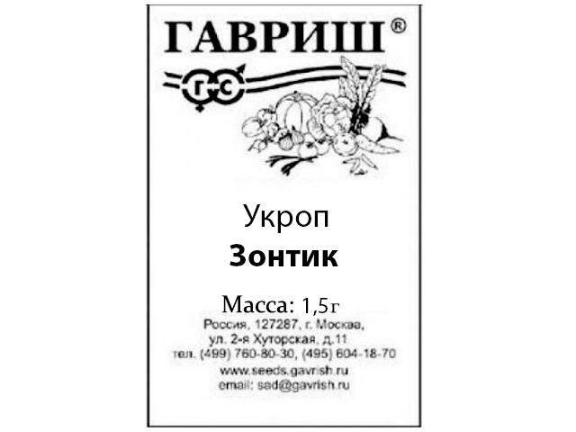 Укроп Зонтик, 1,5 г,  б/п Уд.с