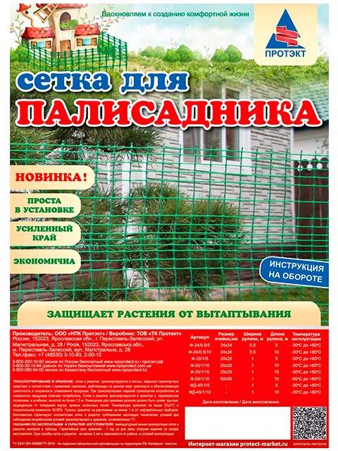 Сетка для палисадника 24х24 10м (хаки-зеленый)