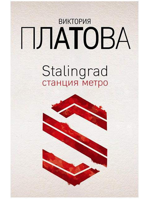 """Книга А6 Платова В. """"Stalingrad, станция метро"""" Эксмо, мягкая обложка"""