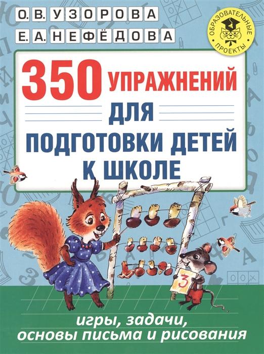 """Книга А4 АСТ """"350 упражнений для подготовки детей к школе. Игры, задачи, основы письма и рисования"""" Узорова О., Нефедова Е."""
