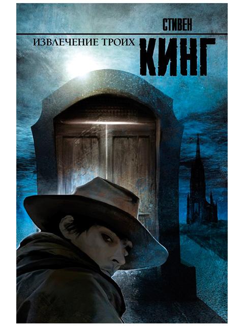 """Книга А5 Стивен Кинг """"Извлечение троих"""" АСТ"""