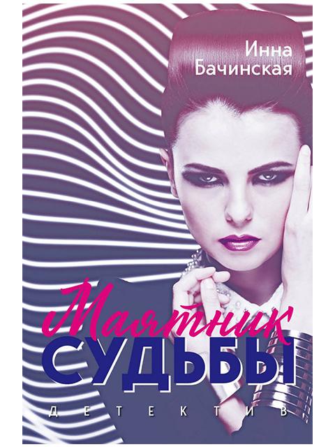 """Книга А6 Бачинская Инна """"Маятник судьбы"""" Эксмо, мягкая обложка"""