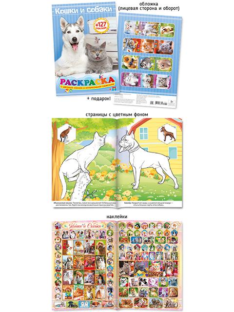 """Раскраска А4 ПолиПринт """"Кошки и собаки"""" цветной фон, с наклейками"""