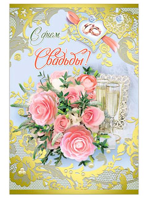 """Открытка А4 """"С Днем Свадьбы!"""" с поздравлением, с конвертом"""
