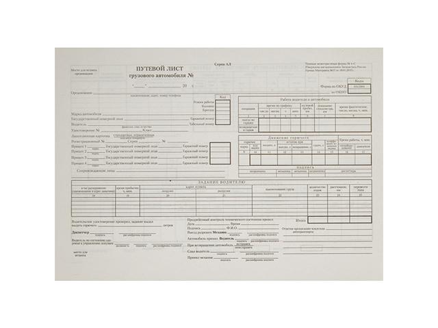 Путевой лист грузового автомобиля А4 оборотный, газетка 100 листов, форма 4-С, в пленке