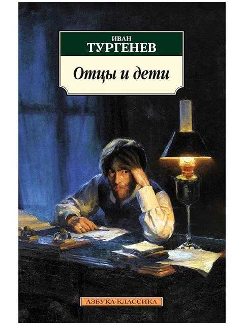 """Книга А5 Тургенев И.С. """"Отцы и дети"""" Азбука-Классика, мягкая обложка"""