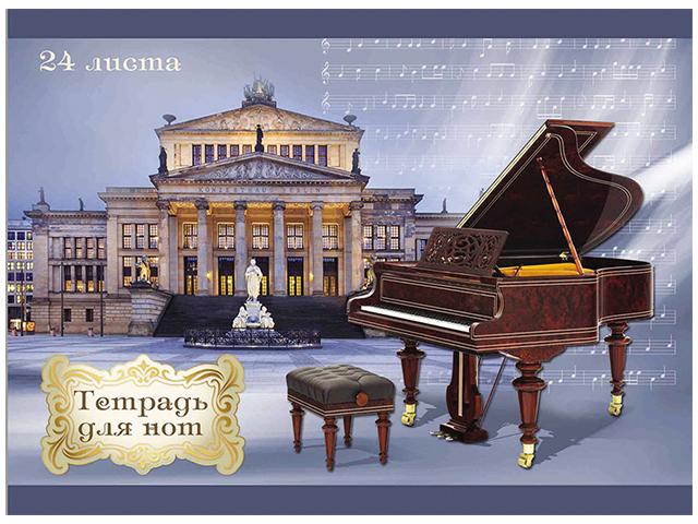 """Тетрадь для нот А4 24 листа Проф-Пресс """"Фортепиано в Берлине"""" горизонтальная, на скрепке"""