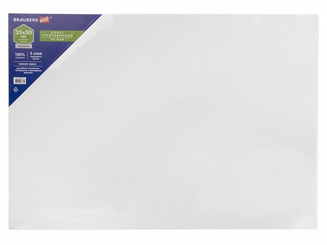 "Холст BRAUBERG ""ART CLASSIC"" 35х50 см, грунтованный на МДФ, мелкое зерно"