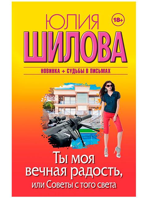 """Книга А6 Шилова Юлия """"Ты моя вечная радость, или Советы с того света"""" АСТ, мягкая обложка"""