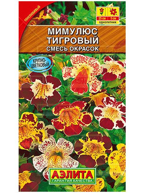 Мимулюс Крупноцветковый тигровый, смесь окрасок, ц/п, 0,03 гр